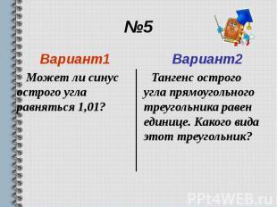 №5 Вариант1 Может ли синус острого угла равняться 1,01?