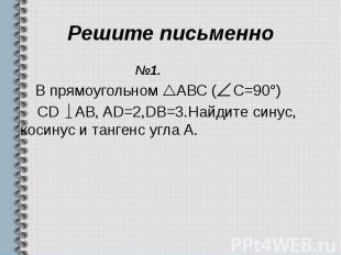Решите письменно №1. В прямоугольном АВС ( С=90°) СD AB, AD=2,DB=3.Найдите синус