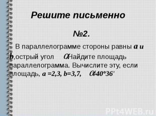 Решите письменно №2. В параллелограмме стороны равны a и b,острый угол .Найдите