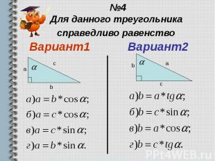 №4 Для данного треугольника справедливо равенство Вариант1
