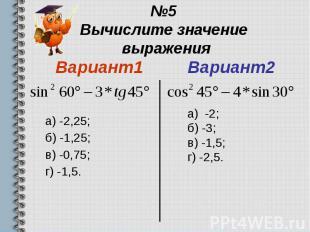 №5 Вычислите значение выражения Вариант1 а) -2,25; б) -1,25; в) -0,75; г) -1,5.