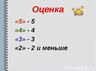 Оценка «5» - 5 «4» - 4 «3» - 3 «2» - 2 и меньше