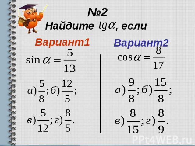 №2 Найдите , если Вариант1