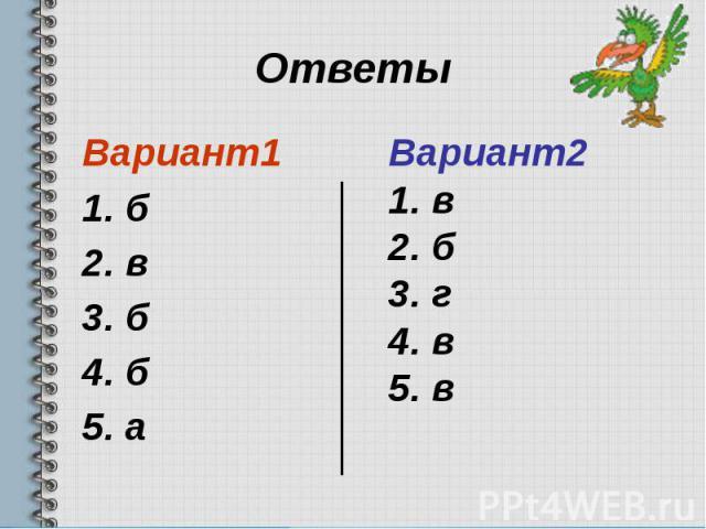 Ответы Вариант1 1. б 2. в 3. б 4. б 5. а
