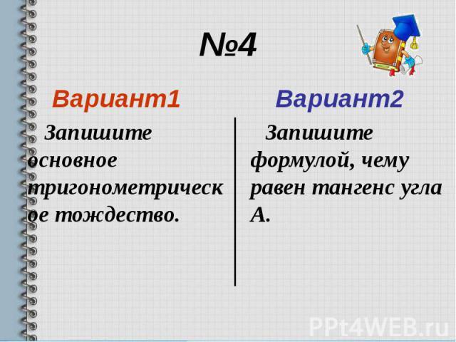 №4 Вариант1 Запишите основное тригонометрическое тождество.