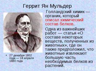 27 декабря 1802 года— 18 апреля 1880 года 27 декабря 1802 года— 18 а