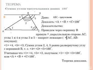 ТЕОРЕМА Дано: Доказать: <A + <B + <C= Доказательство: Проведем через ве