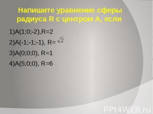 Напишите уравнение сферы радиуса R с центром А, если 1)А(1;0;-2),R=2 2)A(-1;-1;-