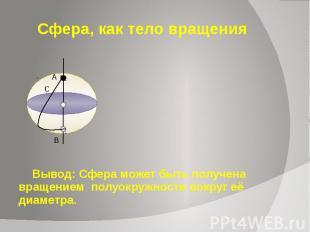Сфера, как тело вращения Вывод: Сфера может быть получена вращением полуокружнос
