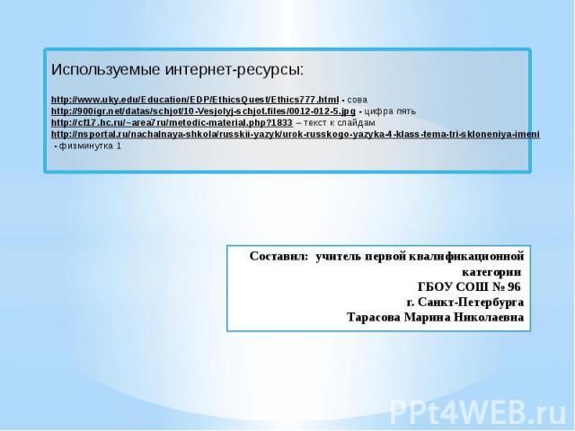 Используемые интернет-ресурсы: http://www.uky.edu/Education/EDP/EthicsQuest/Ethics777.html - сова http://900igr.net/datas/schjot/10-Vesjolyj-schjot.files/0012-012-5.jpg - цифра пять http://cf17.hc.ru/~area7ru/metodic-material.php?1833 – текст к слай…