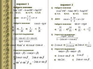 вариант 1 вариант 1 1) Найдите значение а) -2,5; б) 5,5; в) -4,75; г) 3,25. 2) Д