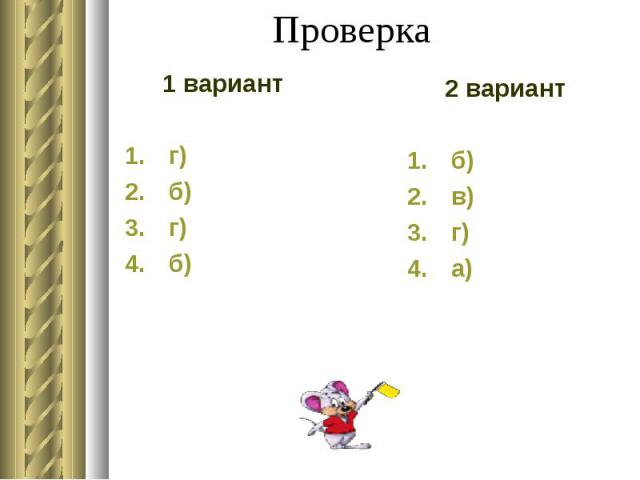1 вариант 1 вариант г) б) г) б)
