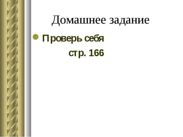 Проверь себя Проверь себя стр. 166
