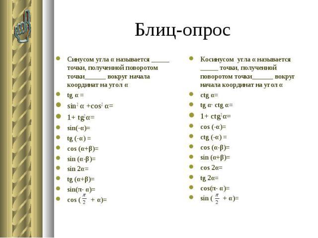 Синусом угла α называется _____ точки, полученной поворотом точки______ вокруг начала координат на угол α Синусом угла α называется _____ точки, полученной поворотом точки______ вокруг начала координат на угол α tg α = sin2 α +cos2 α= 1+ tg2 α= sin(…
