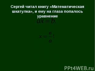 Сергей читал книгу «Математическая шкатулка», и ему на глаза попалось уравнение