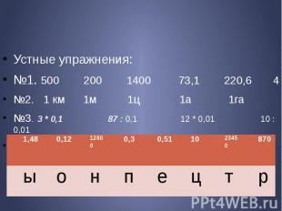 Устные упражнения: №1. 500 200 1400 73,1 220,6 4 №2. 1 км 1м 1ц 1а 1га №3. 3 * 0