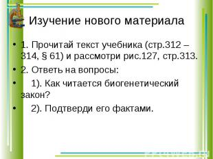 1. Прочитай текст учебника (стр.312 – 314, § 61) и рассмотри рис.127, стр.313. 1