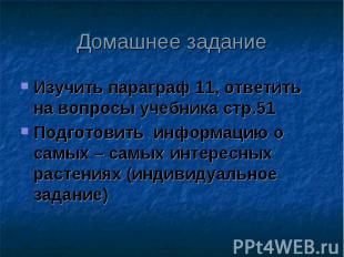 Домашнее задание Изучить параграф 11, ответить на вопросы учебника стр.51 Подгот