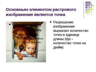 Основным элементом растрового изображения является точка Разрешение изображения