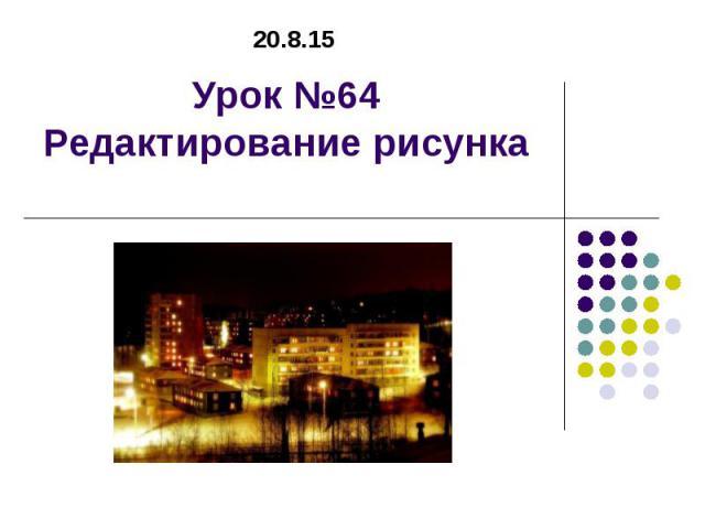 Урок №64 Редактирование рисунка 20.8.15