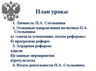 1. Личность П.А. Столыпина 1. Личность П.А. Столыпина 2. Основные направления по