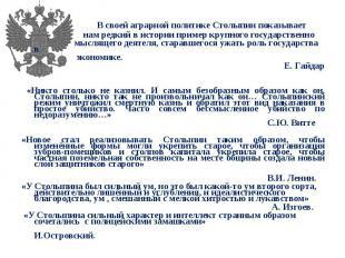 В своей аграрной политике Столыпин показывает В своей аграрной политике Столыпин