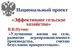 Национальный проект «Эффективное сельское хозяйство» В.В.Путин: «Улучшение жизни