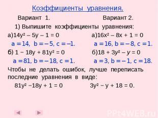 Коэффициенты уравнения. Вариант 1. Вариант 2. 1) Выпишите коэффициенты уравнения