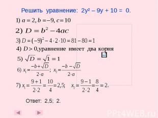 Решить уравнение: 2у² – 9у + 10 = 0.