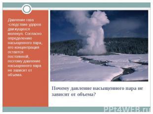 Давление газа -следствие ударов движущихся молекул. Согласно определению насыщен