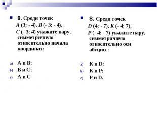 8. Среди точек 8. Среди точек А (3; - 4), В (- 3; - 4), С (- 3; 4) укажите пару,