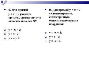 9. Для прямой 9. Для прямой у = х + 2 укажите прямую, симметричную относит