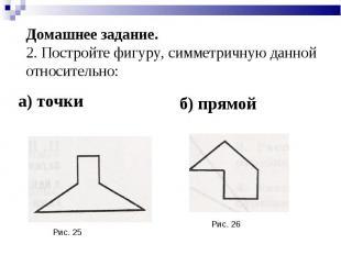 а) точки а) точки