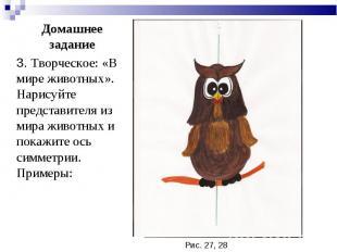 3. Творческое: «В мире животных». Нарисуйте представителя из мира животных и пок