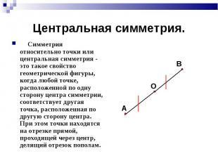 Симметрия относительно точки или центральная симметрия - это такое свойство геом