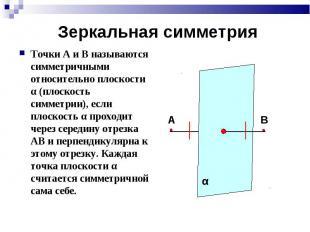Точки А и В называются симметричными относительно плоскости α (плоскость симметр