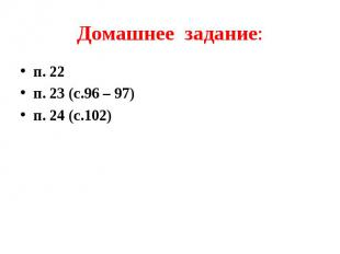 п. 22 п. 22 п. 23 (с.96 – 97) п. 24 (с.102)
