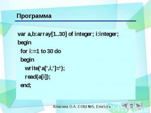 Программа var a,b:array[1..30] of integer; i:integer; begin for i:=1 to 30 do be