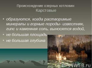Происхождение озерных котловин Карстовые образуются, когда растворимые минералы