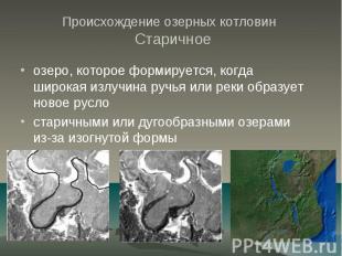 Происхождение озерных котловин Старичное озеро, которое формируется, когда широк