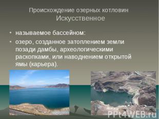 Происхождение озерных котловин Искусственное называемое бассейном: озеро, создан