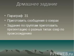 Домашнее задание Параграф 31 Приготовить сообщения о озерах Задание по группам п