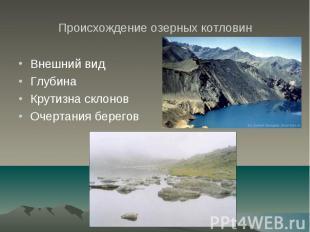Происхождение озерных котловин Внешний вид Глубина Крутизна склонов Очертания бе