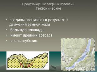 Происхождение озерных котловин Тектонические впадины возникают в результате движ