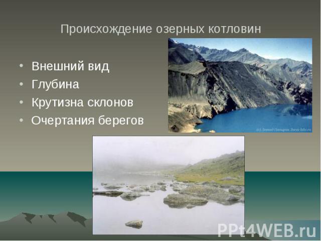 Происхождение озерных котловин Внешний вид Глубина Крутизна склонов Очертания берегов
