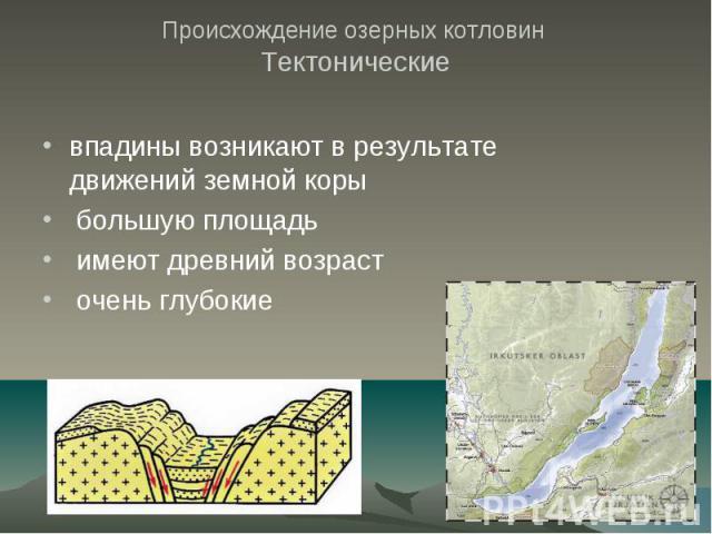 Происхождение озерных котловин Тектонические впадины возникают в результате движений земной коры большую площадь имеют древний возраст очень глубокие