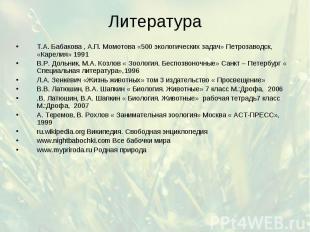 Литература Т.А. Бабакова , А.П. Момотова «500 экологических задач» Петрозаводск,