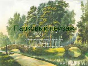 Парковый пейзаж Урок изобразительного искусства в 6 классе Автор: Фоменко Ирина