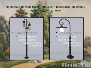 Парковый пейзаж может включать изображения малых архитектурных форм