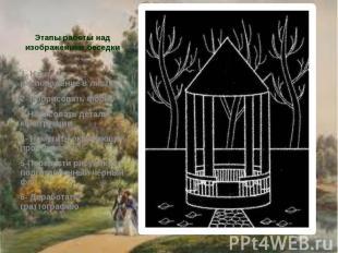 Этапы работы над изображением беседки 1- Наметить расположение в листе 2- Прорис